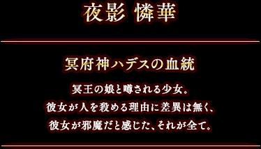 冥府神ハデスの血統