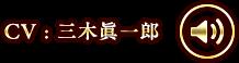 三木眞一郎