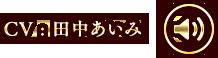 田中あいみ