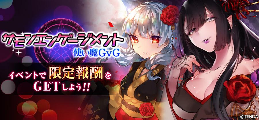 イベント【サモンエンゲージメント 使い魔GvG】開催