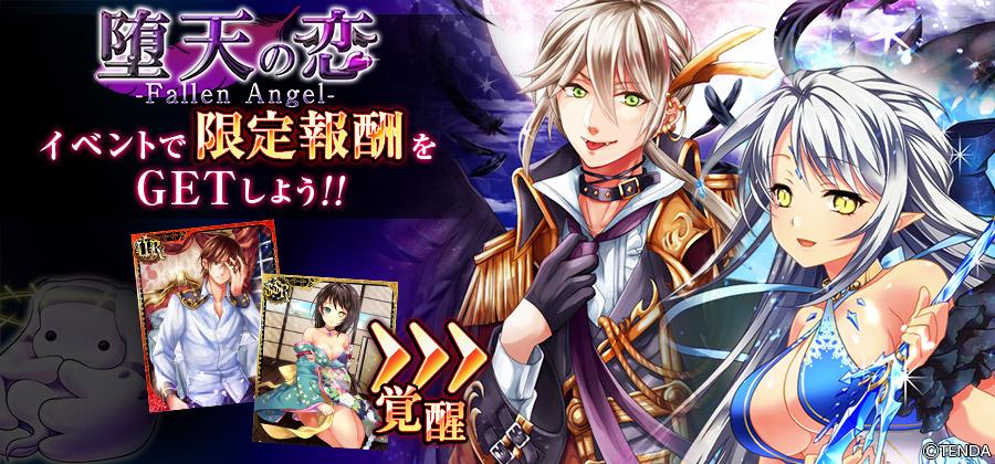 イベント【堕天の恋-Fallen Angel-】&【君恋ガチャ】開催