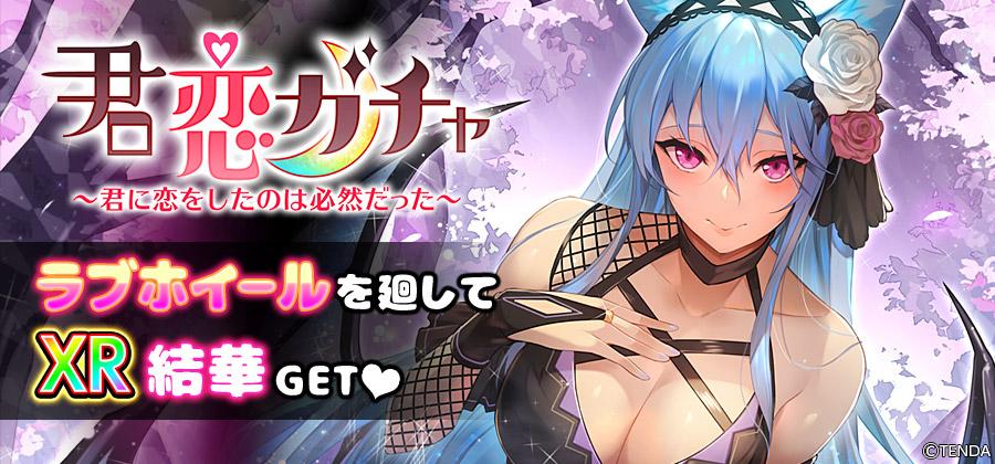 <XR>結華のボイス付きカード登場!