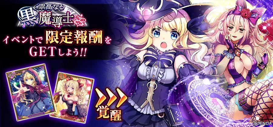 イベント【崇高なる黒魔導士】開催