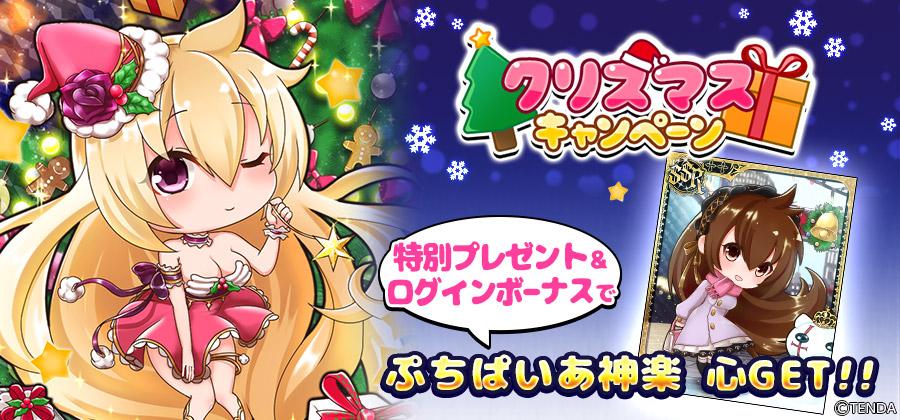 【クリスマスキャンペーン】開催