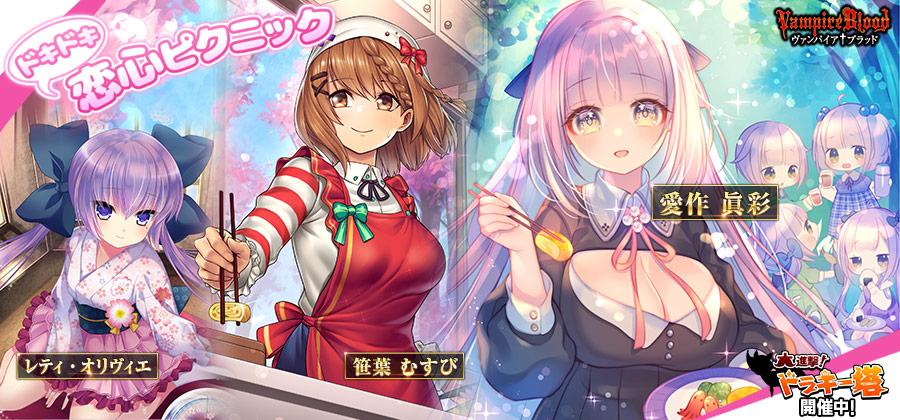 【恋模様ルーレット】&イベント【大進撃!ドラキー塔】開催