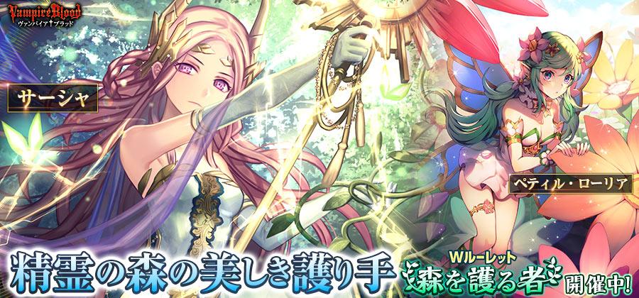 【森を護る者ルーレット】&イベント【大進撃!ドラキー塔】開催