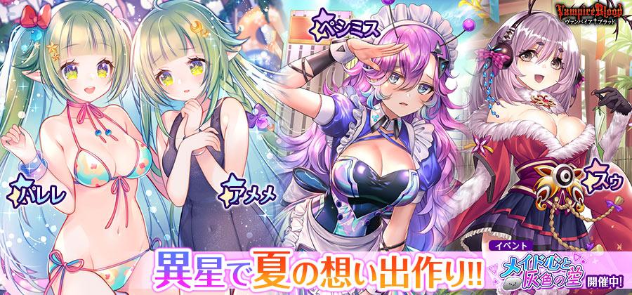 【twins sparkle☆ルーレット】&イベント【メイド心と灰色の空】開催