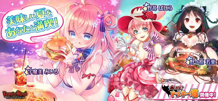 【メルティ・シャーベットルーレット】&イベント【大進撃!ドラキー塔】開催